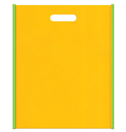 セミナー資料配布用のバッグにお奨めの不織布小判抜き袋デザイン:メインカラー黄色、サブカラー黄緑色