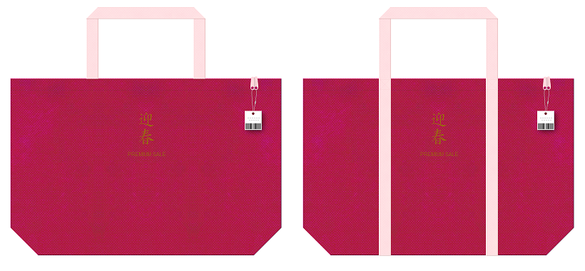 濃ピンク色と桜色の不織布ショッピングバッグのデザイン例:福袋