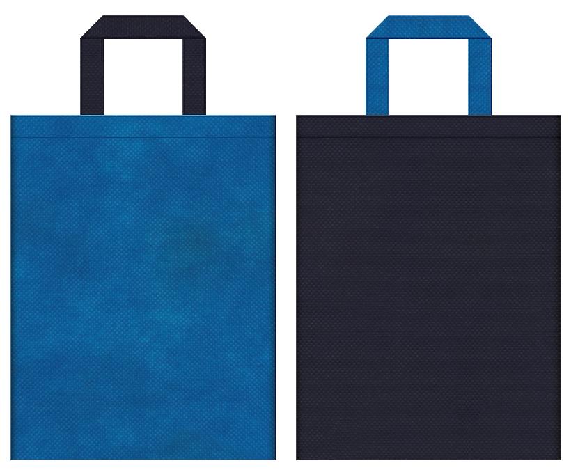 セキュリティ・防犯カメラ・ドライブレコーダー・海底・剣・光線・アリーナ・対戦型格闘ゲームのイベントにお奨めの不織布バッグデザイン:青色と濃紺色のコーディネート