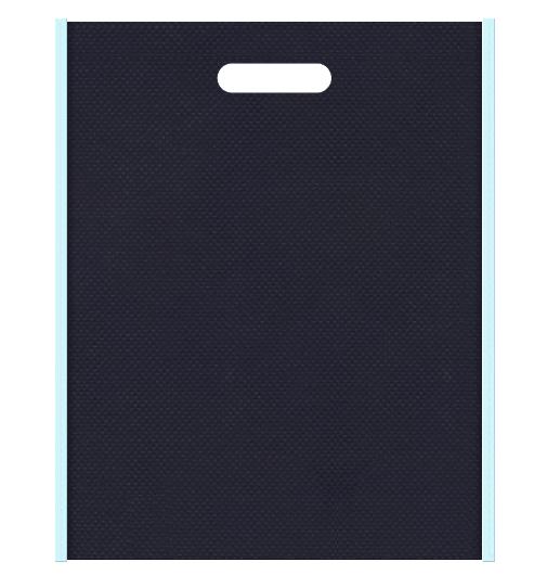 不織布バッグ小判抜き メインカラー濃紺色とサブカラー水色