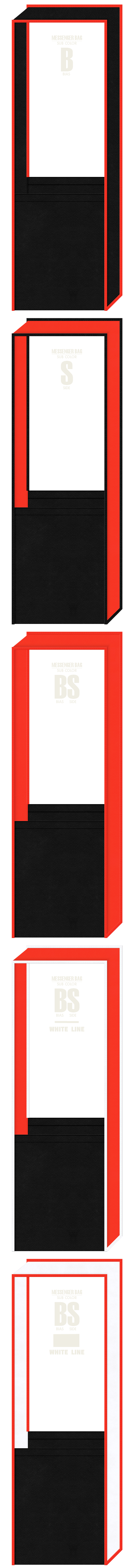 不織布メッセンジャーバッグのカラーシミュレーション(黒色・オレンジ色・白色):スポーツイベントにお奨めです。