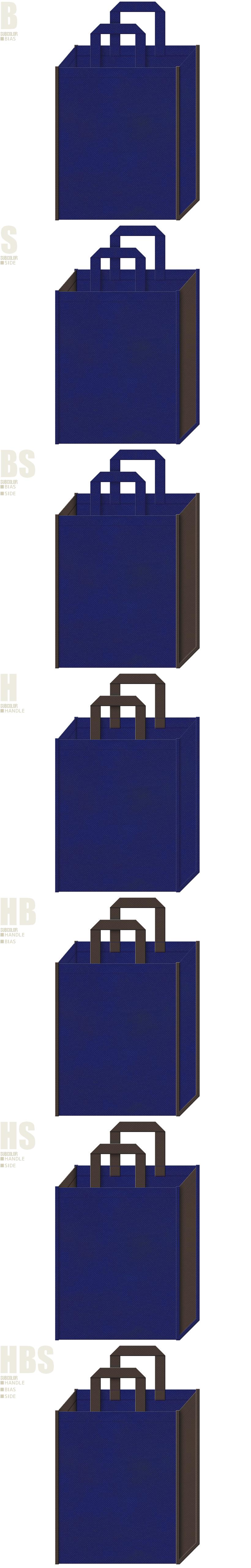 廃屋・山小屋・迷路・地下牢・ミステリー・ホラー・ゲームの展示会用バッグにお奨めの不織布バッグデザイン:明るい紺色とこげ茶色の不織布バッグ配色7パターン
