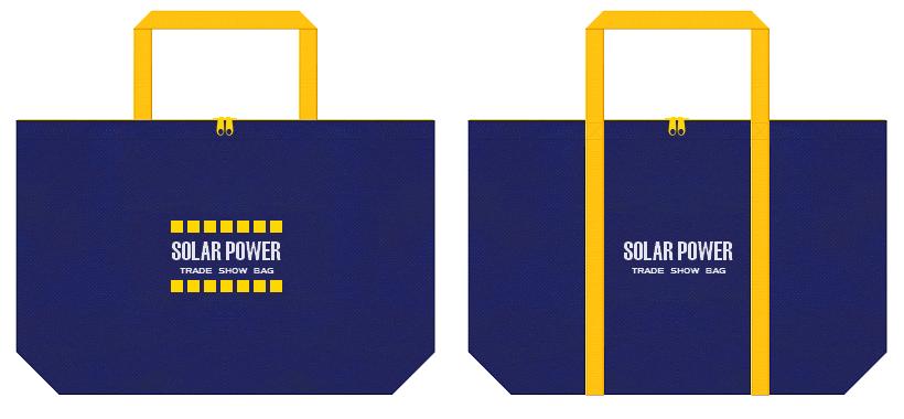 不織布バッグのデザイン:太陽光発電の展示会用バッグ