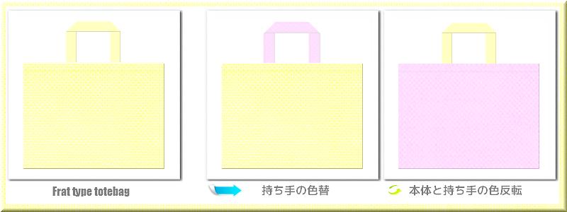 不織布マチなしトートバッグ:メイン不織布カラークリームイエロー+28色のコーデ