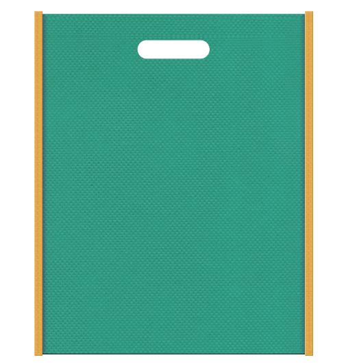 不織布バッグ小判抜き メインカラー青緑色とサブカラー黄土色