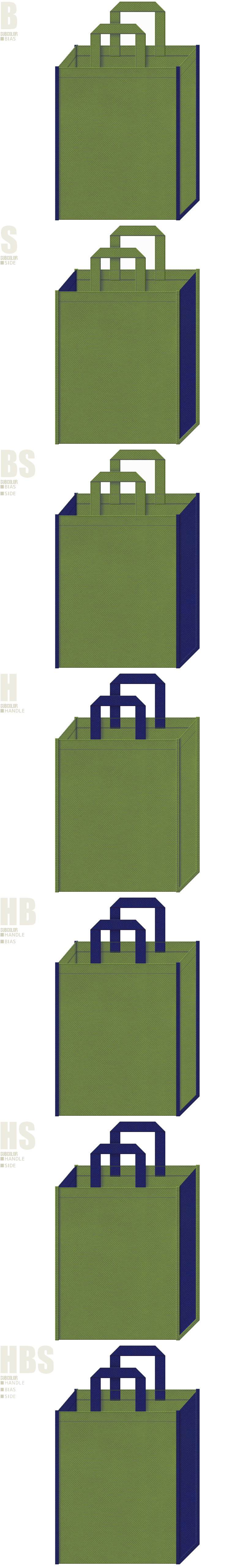 草色と明るめの紺色、7パターンの不織布トートバッグ配色デザイン例。