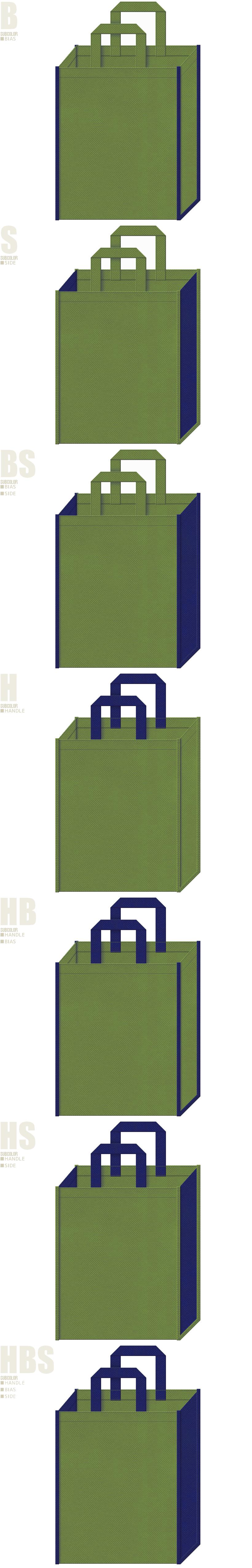 不織布バッグのデザイン:草色と明るい紺色の配色7パターン