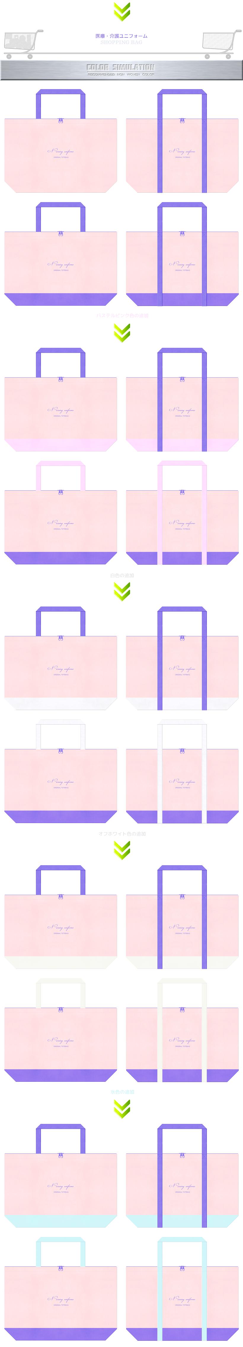 桜色と薄紫色をメインに使用した不織布バッグのカラーシミュレーション(潤い・衛生・清潔):医療・介護ユニフォームのショッピングバッグ