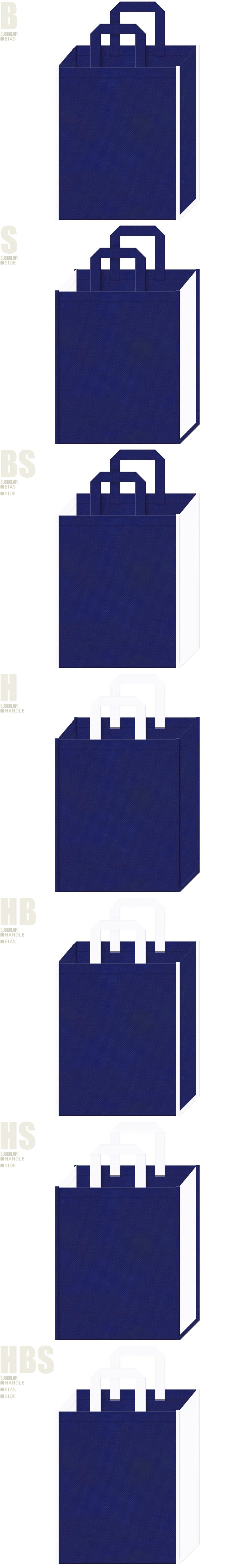 マリンルック・水族館・天体観測・プラネタリウム・野外コンサート・サマーイベントにお奨めの不織布バッグデザイン:明るい紺色と白色の不織布バッグ配色7パターン。