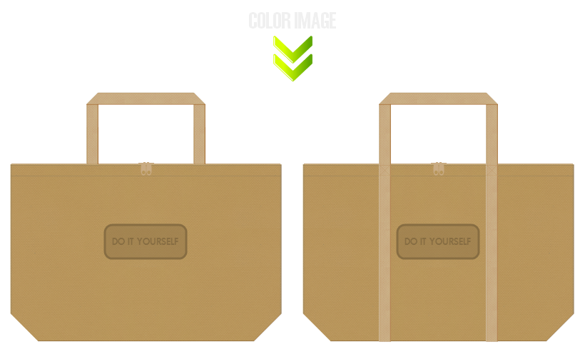 金色系黄土色とカーキ色の不織布ショッピングバッグのコーデ:木工用品等のDIYのショッピングバッグにお奨めの配色です。
