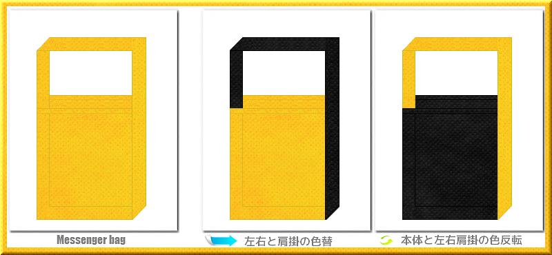 不織布メッセンジャーバッグ:メイン不織布カラー黄色+28色のコーデ