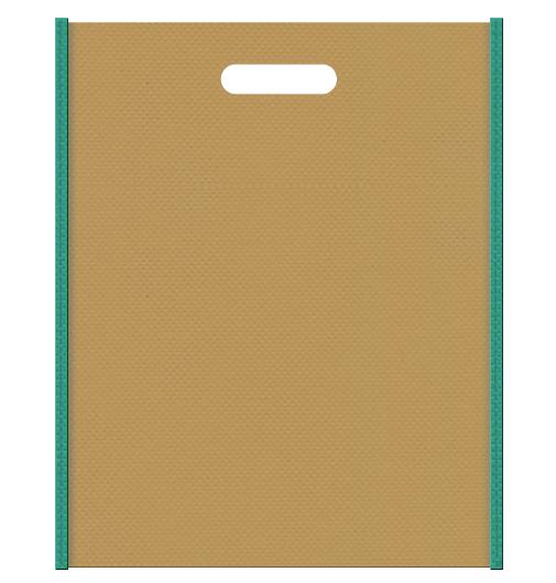 不織布小判抜き袋 メインカラーをマスタード色に、サブカラーを青緑色に