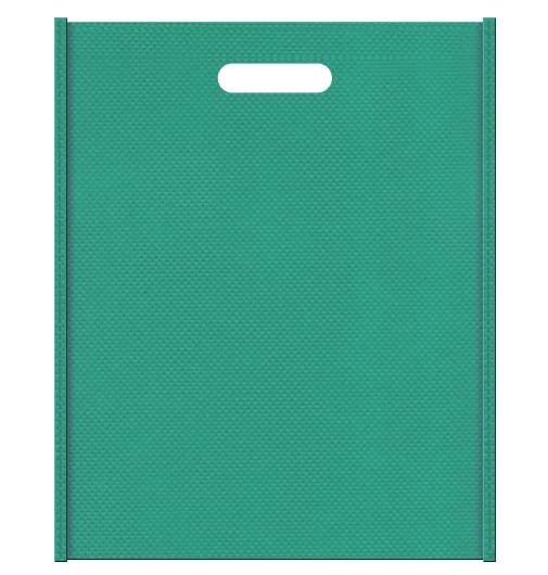 清涼イメージにお奨め:青緑色の不織布バッグ小判抜き