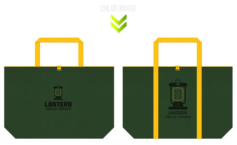 濃緑色・深緑色と黄色の不織布バッグデザイン:防災・ランタン・キャンプ用品のショッピングバッグ