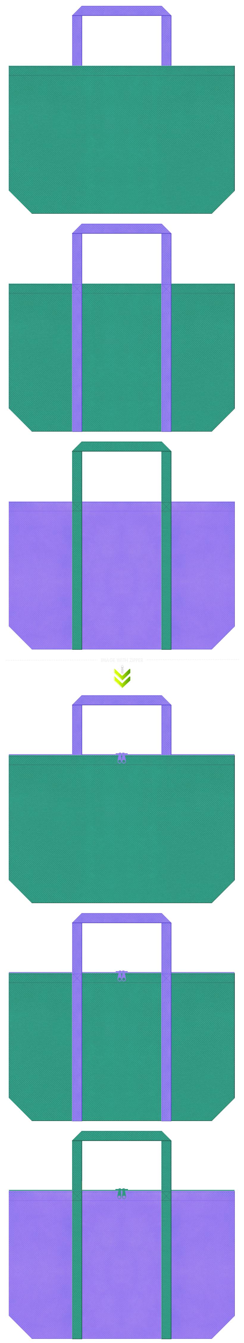 青緑色と薄紫色の不織布エコバッグのデザイン。