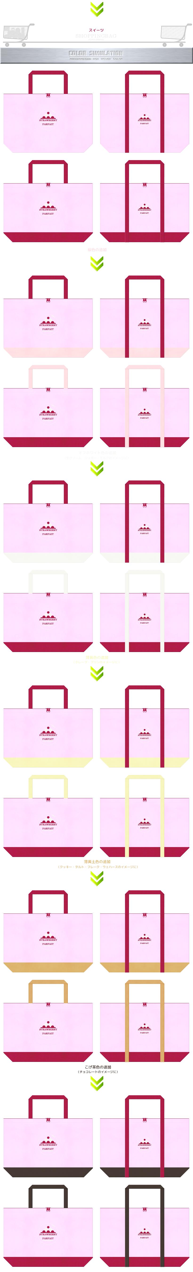 パステルピンク色と濃いピンク色をメインに使用した、ガーリーデザインの不織布ショッピングバッグのカラーシミュレーション:スイーツのショッピングバッグにお奨めです。