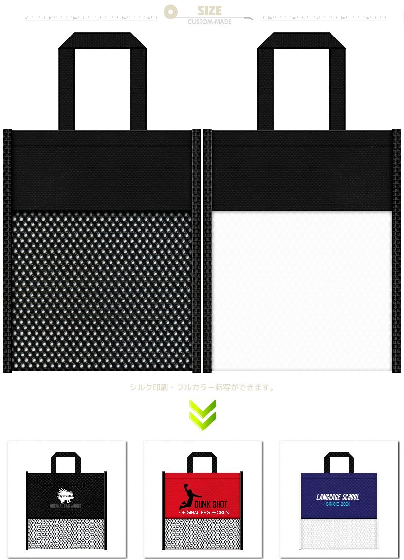 メッシュと組み合わせた不織布トートバッグ:スポーツ・アウトドアイベントにお奨めです。