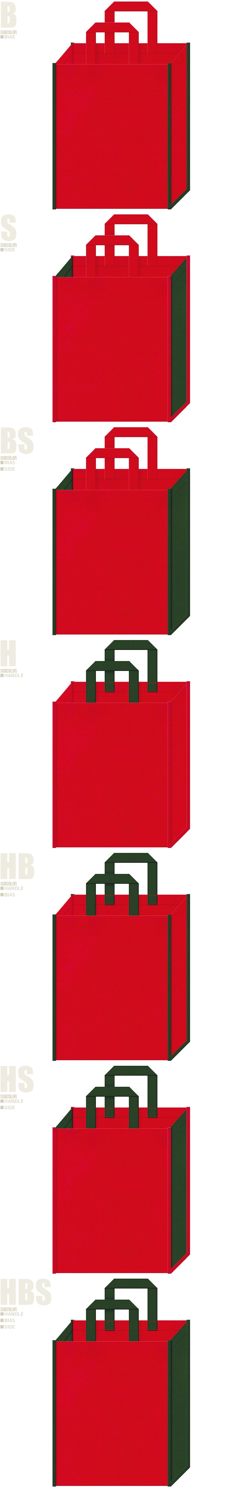 トマト・スイカ・イチゴ・クリスマスのイメージにお奨めの不織布バッグのデザイン:紅色と濃緑色の配色7パターン