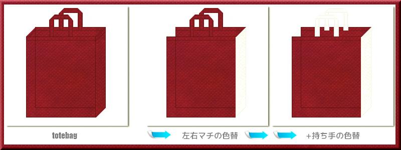 不織布スクエアトートバッグ:メイン不織布カラーNo.25エンジ色+28色のコーデ