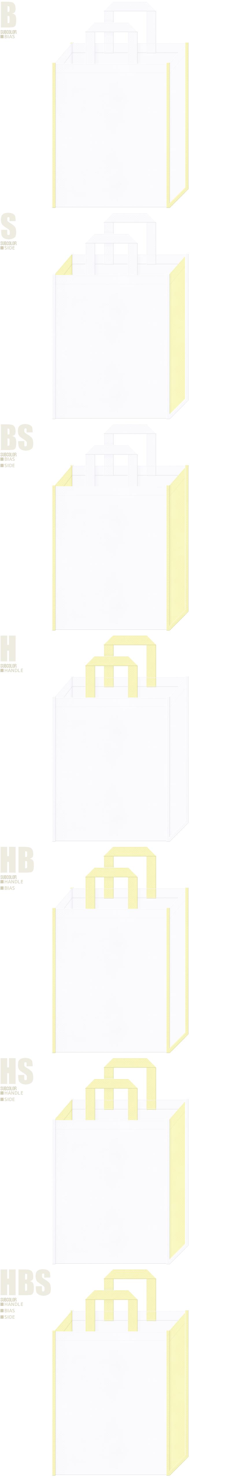 保育・福祉・介護・パステルカラー・ガーリーデザイン・学校・学園・オープンキャンパスにお奨めの不織布バッグデザイン:白色と薄黄色のコーデ7パターン