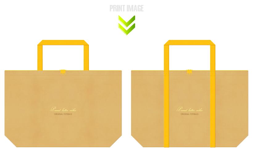 薄黄土色と黄色の不織布ショッピングバッグのコーデ:ピーナツバター風です。