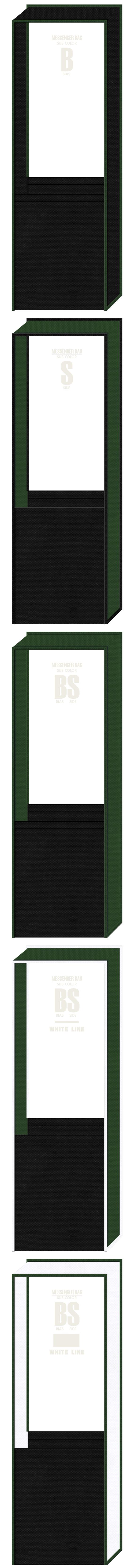 不織布メッセンジャーバッグのカラーシミュレーション(黒色・色・白色):ビンテージ・アンティーク・クラシック・レトロなイメージにお奨めです。