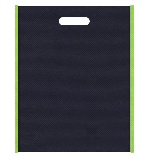 スポーティーなイメージにお奨めの不織布バッグ小判抜き配色デザイン:メインカラー濃紺色とサブカラー黄緑色