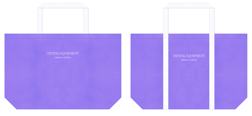 薄紫色と白色の不織布ショッピングバッグデザイン例:歯科機器の展示会用バッグ