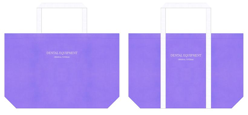 不織布バッグのデザイン:歯科機器の展示会用バッグ