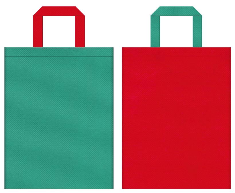 不織布バッグのデザイン:青緑色と紅色のコーディネート