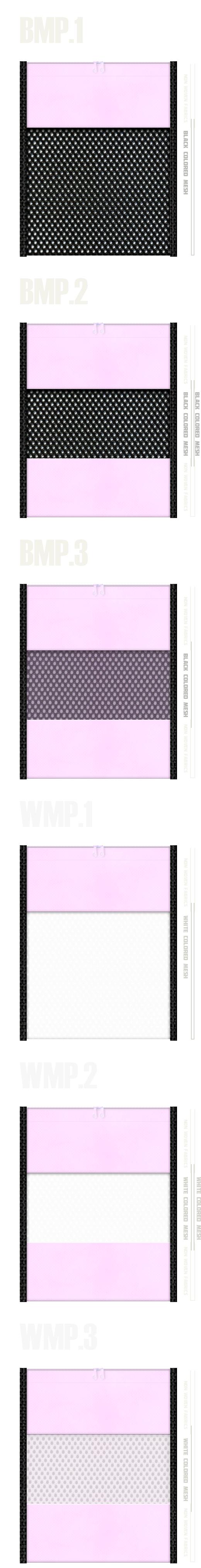 メッシュポーチのカラーシミュレーション:黒色・白色メッシュとパステルピンク色不織布の組み合わせ