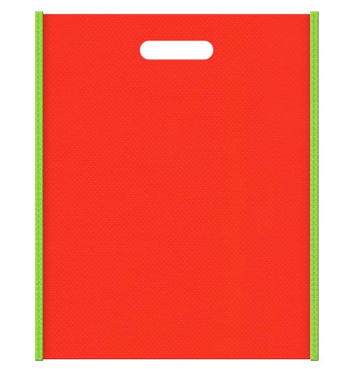 不織布小判抜き袋 メインカラーオレンジ色とサブカラー黄緑色。キャロット風。