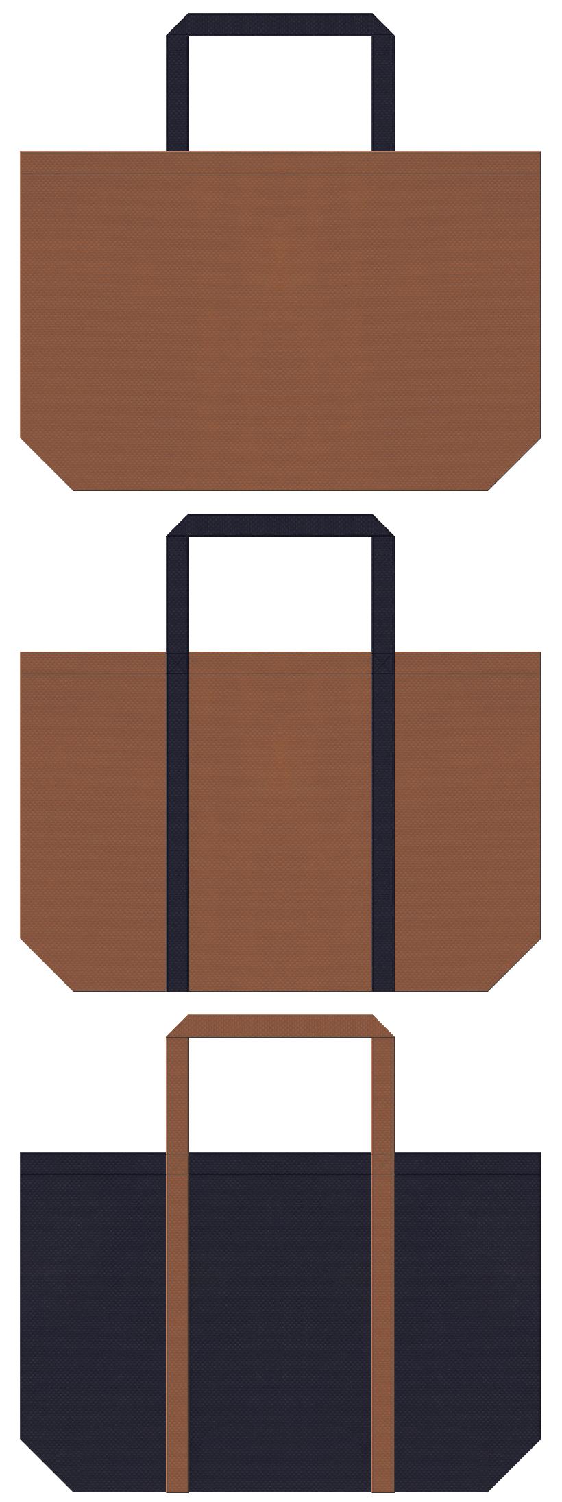 茶色と濃紺色の不織布ショッピングバッグデザイン。デニムイメージ・カジュアル衣料のショッピングバッグにお奨めです。
