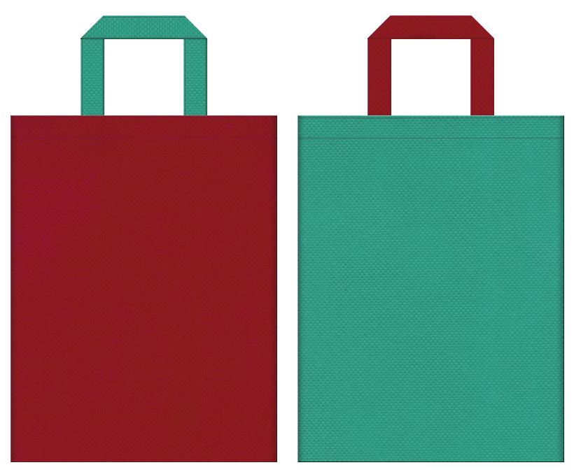 不織布バッグのデザイン:エンジ色と青緑色のコーディネート