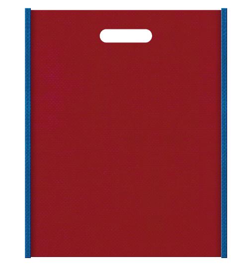 不織布バッグ小判抜き メインカラー青色とサブカラーエンジ色の色反転