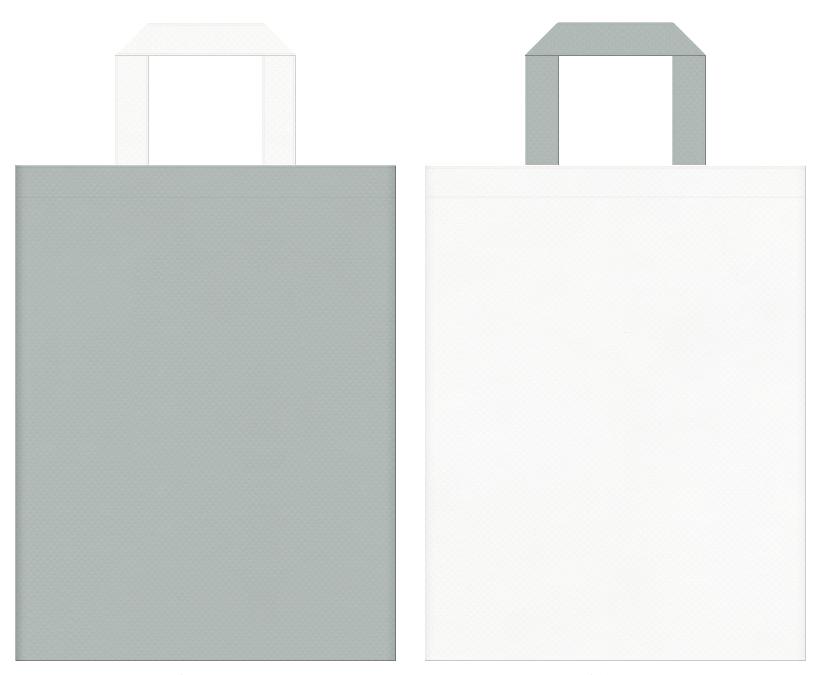 不織布バッグの印刷ロゴ背景レイヤー用デザイン:グレー色とオフホワイト色のコーディネート:各種セミナーにお奨めの配色です。
