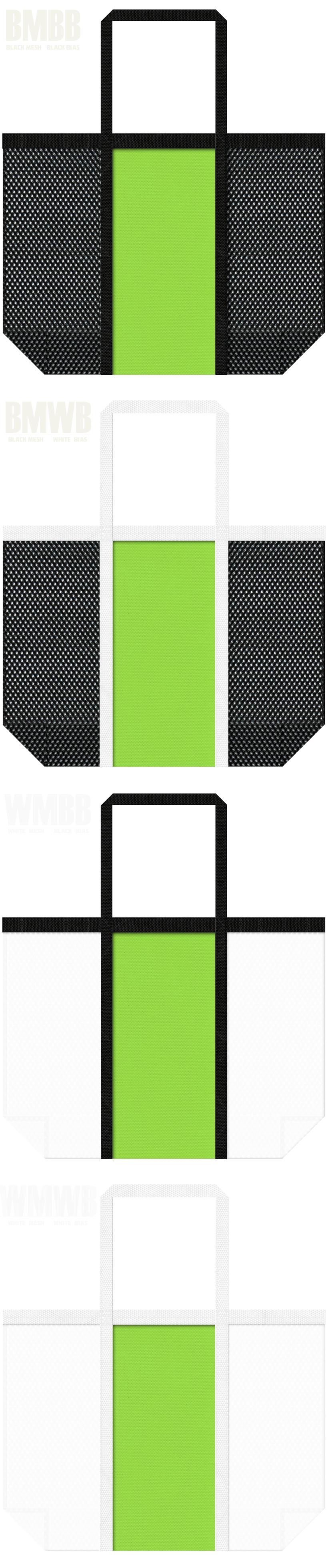 台形型メッシュバッグのカラーシミュレーション:黒色・白色メッシュと黄緑色不織布の組み合わせ