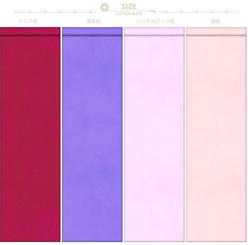 不織布製スノーボードケースのカラーシミュレーション:ピンク色・薄紫色・パステルピンク色・桜色