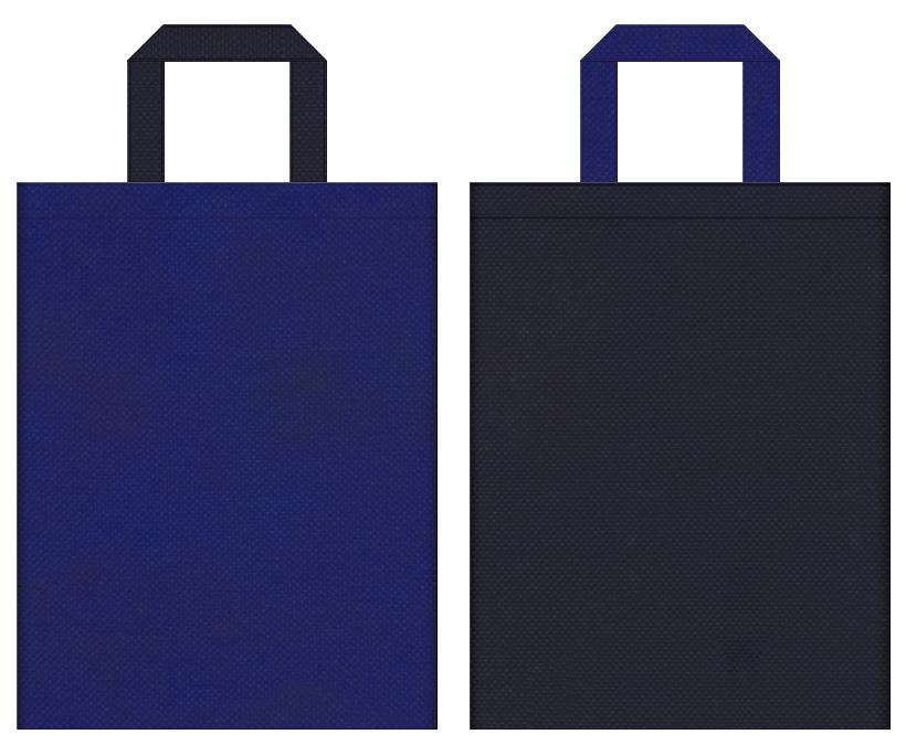 潜水艦・深海・ダイビング・宇宙・天体観測・プラネタリウム・闇夜・ミステリー・ホラー・ACT・STG・FTG・ゲームのイベントにお奨めの不織布バッグデザイン:明るい紺色と濃紺色のコーディネート