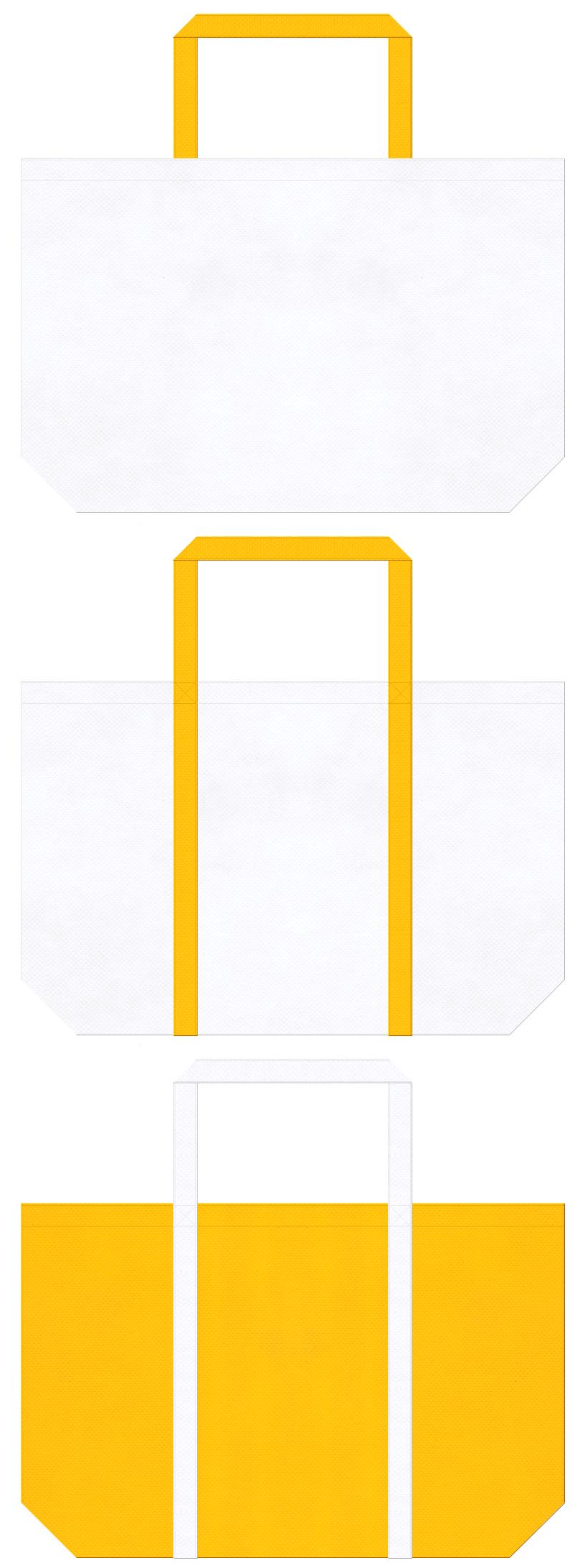レモン・ビタミン・サプリメント・たまご・交通安全・キッズイベント・電気・通信・エネルギー・太陽光発電の展示会用バッグにお奨めの不織布バッグデザイン:白色と黄色のコーデ