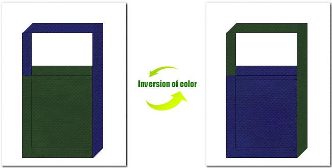 濃緑色と明るい紺色の不織布ショルダーバッグのデザイン