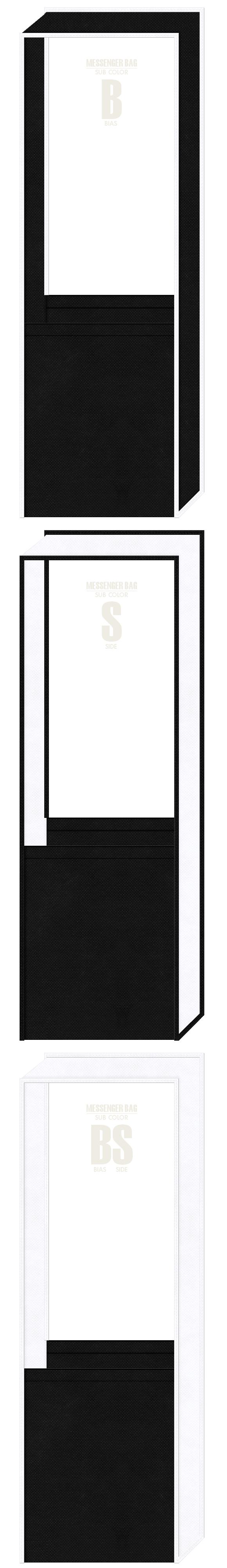 不織布メッセンジャーバッグのカラーシミュレーション(黒色・白色)