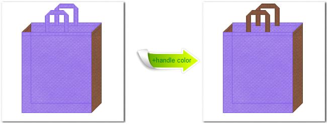 不織布No.32ミディアムパープルと不織布No.7コーヒーブラウンの組み合わせのトートバッグ