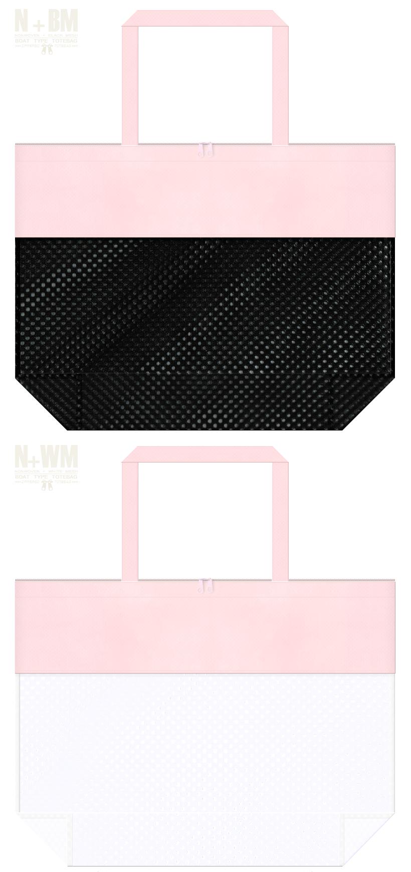 台形型メッシュバッグのカラーシミュレーション:黒色・白色メッシュと桜色不織布の組み合わせ