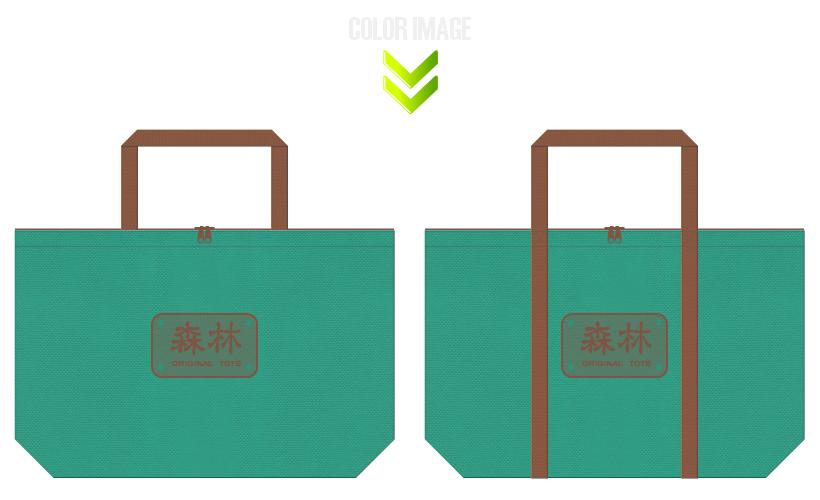 青緑色と茶色の不織布バッグデザイン:絵本のショッピングバッグ