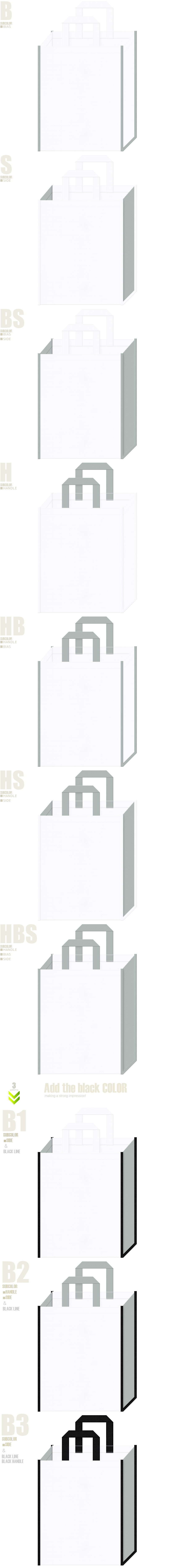 白色とグレー色の不織布バッグデザイン。文具の展示会用バッグ、都市計画・建物管理・建築・設計・税務セミナーの資料配布用バッグにお奨めです。
