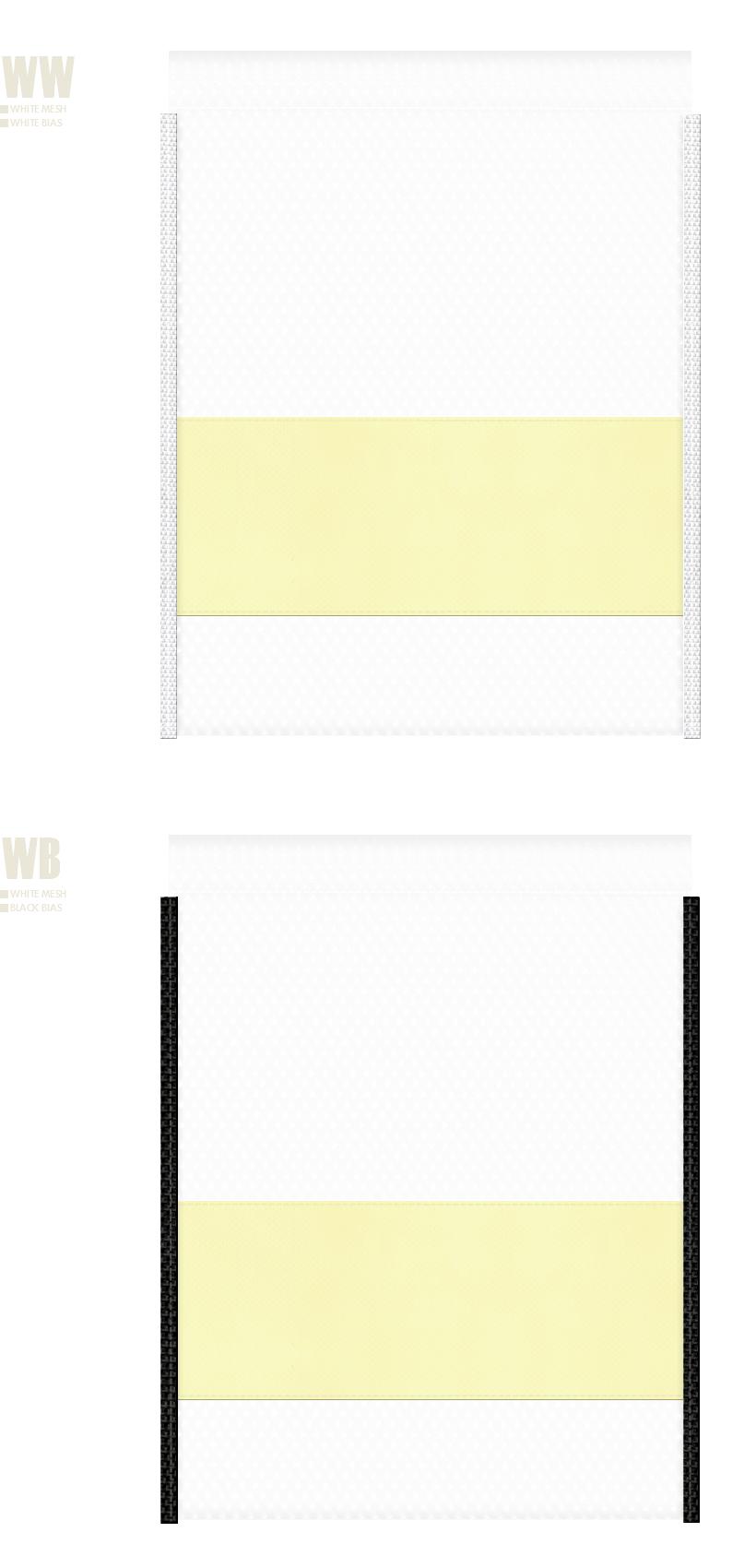 白色メッシュと薄黄色不織布のメッシュバッグカラーシミュレーション