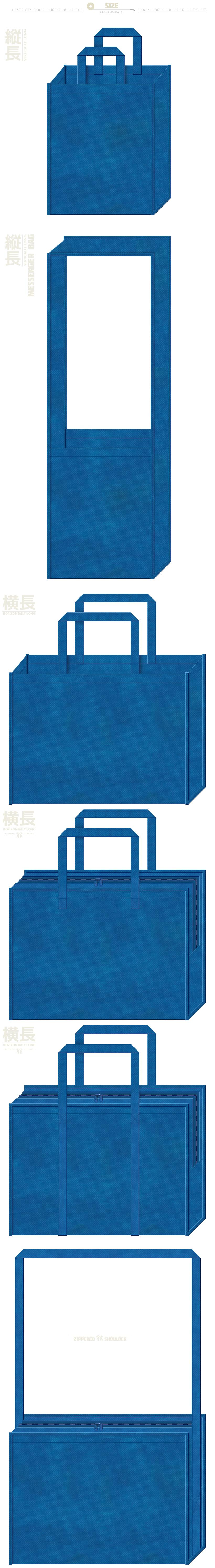 青一色の不織布スクエアトートバッグ。太陽光発電・人工知能・水素自動車・LEDにお奨めです。
