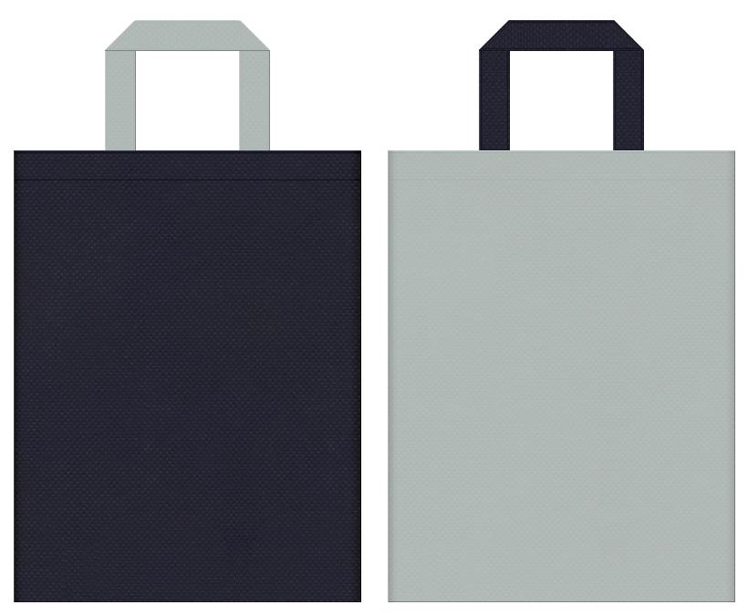 設計・図面・ステーショナリー・ロボット・ラジコン・ホビーのイベント・ビジネス・リクルートスーツ・企業説明会にお奨めの不織布バッグデザイン:濃紺色とグレー色のコーディネート