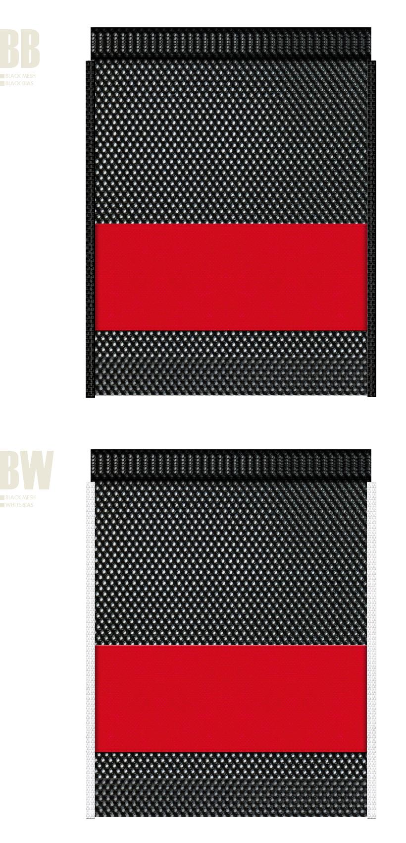 黒色メッシュと紅色不織布のメッシュバッグカラーシミュレーション:キャンプ用品・アウトドア用品・スポーツ用品・シューズバッグにお奨め